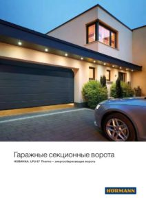 thumbnail of garage_section_doors_07_2017_RU-compressed