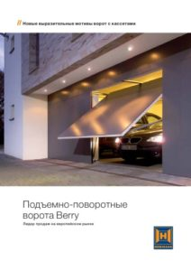 thumbnail of podemno_povorotnie_vorota_Berry_05_2009_RU