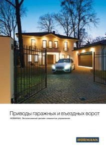 thumbnail of privody_dlya_vorot_07_2017_RU