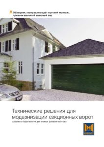 thumbnail of tech_garage_doors_02_2010_RU